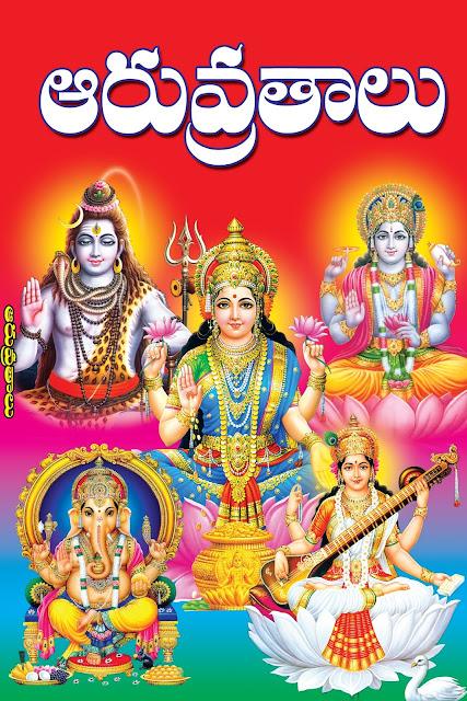 ఆరు వ్రతాలు | Aaaru Vrathalu