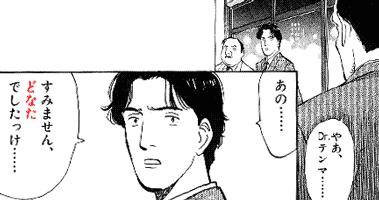 やあ、Dr.テンマ・・・・・・あの・・・・・・すみません、どなたでしたっけ・・・・・・ quote from manga MONSTER (Chapter 7)