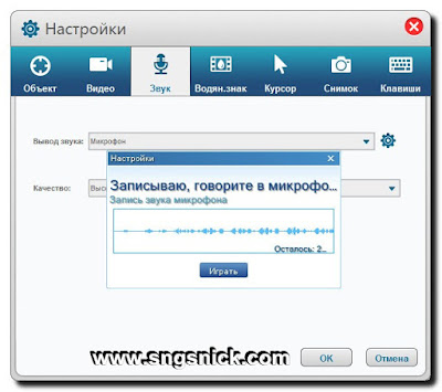 GiliSoft Screen Recorder 7.3.0 - Запись звука микрофона