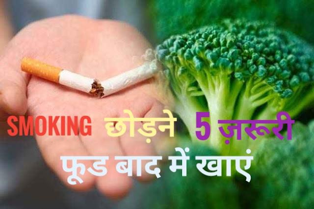 smoking chhodane ke baad in 5 heeling food ka karen sevan