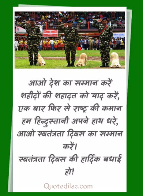 Wishes on Independence Day
