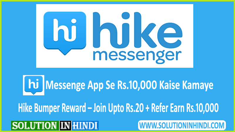 Hike Bumper Reward – Join Upto Rs.20 + Refer Earn Rs.10,000