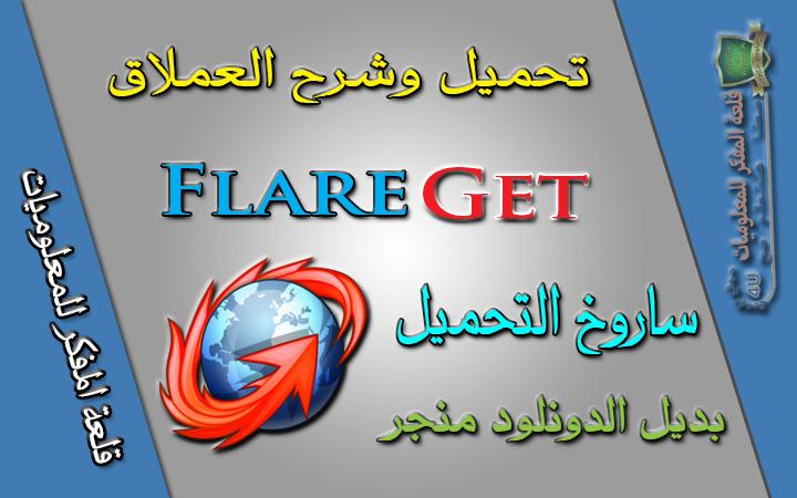 كيفية تحميل وتثبيت وشرح برنامج FlareGet عملاق تحميل الملفات والبديل لدونلود منجر+ شرح البرنامج بالتفصيل