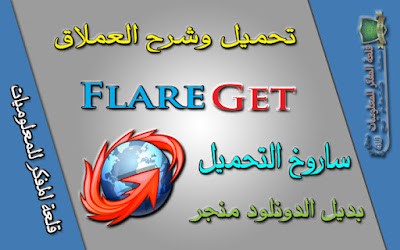 Download and install and explain FlareGet