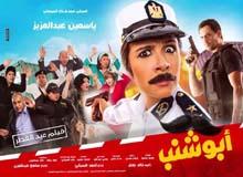 مشاهدة فيلم ابو شنب كامل مباشر اون لاين 2016 ياسمين عبد العزيز