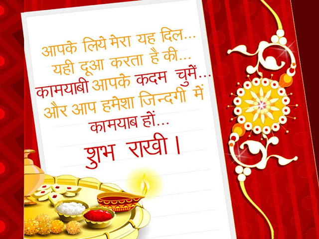 Rakhi-sms-2016-in-Hindi