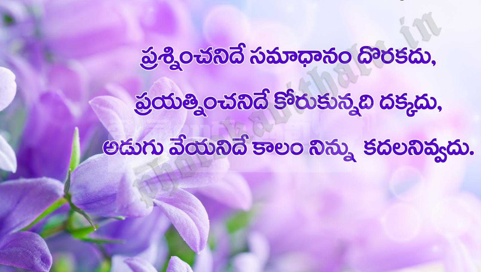 Telugu Love Kavithalu Downloads Telugu Kavithalu