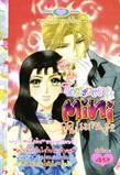 ขายการ์ตูนออนไลน์ การ์ตูน Mini Romance เล่ม 2