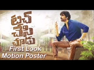 Ravi Teja's Touch Chesi Chudu Movie New Look