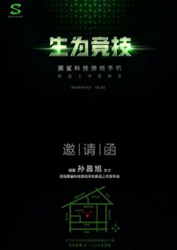 This is the launch date of Xiaomi Gaming Phone