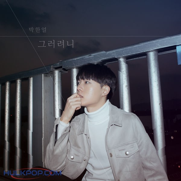 Park Han Eol – Leave It At That – Single