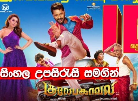 Sinhala Sub - Gulaebaghavali (2018)