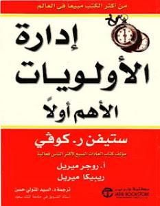 كتاب إدارة الأولويات