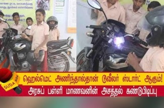 Karur government school student's new invention to prevent two wheeler accidents