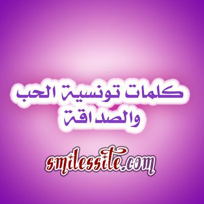 كلمات تونسية الحب والصداقة
