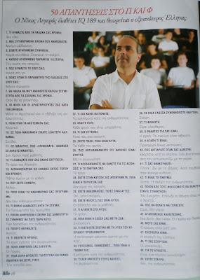 50 απαντήσεις στο Π και Φ