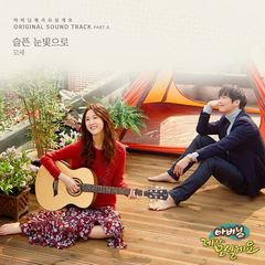 Lyric : Who R U – Hello (OST. Father, I'll Take Care of You)