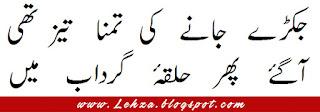 Jakry Jany Ki Tamanna Teez Thi Aa Gai Phir Halqa-e-Gardaab Mai