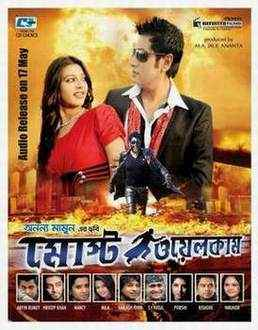 most welcome 2012 bengali movie mp3 songs album free download