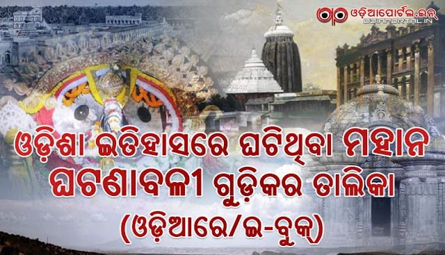 history of odisha, in odia language, pdf ebook, important major milestones in odisha history, orissa history major events, kalinga war, kalapahada attack, odia history books, super cyclone 1999 mahabatya, 1866 na anka durbikhya, great odisha famine, historical events of orissa, maritime history, medival history List of Important Historical Dates/Years of Odisha in Odia language (History of Odisha, PDF)