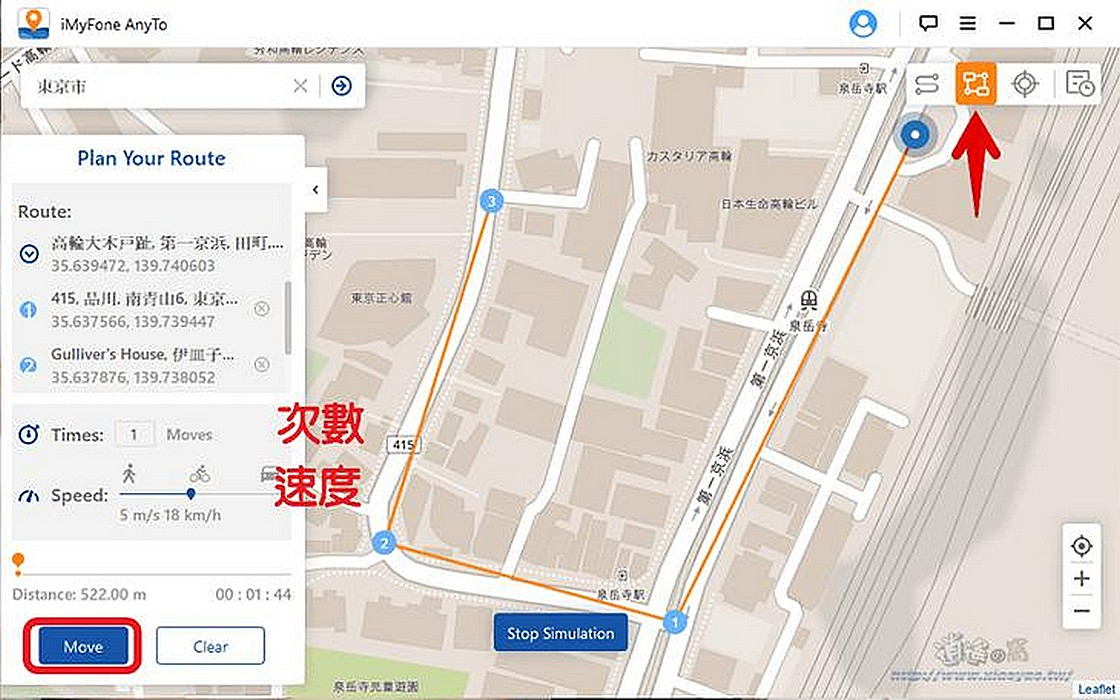 iMyFone AnyTo 隨意更換 iPhone、iPad 的地理位置