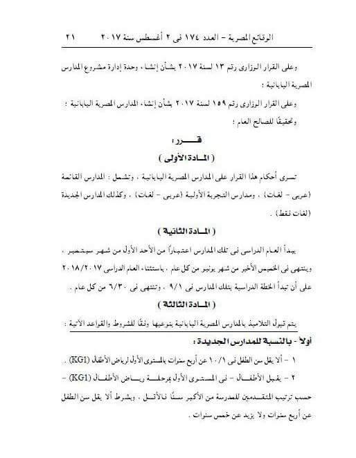 5b8e87141b6e6 تسري أحكام هذا القرار علي المدارس المصرية اليابانية علي أن تشمل المدارس  القائمة (عربي- لغات) ومدارس التجربة الأولية (عربي- لغات) وكذلك المدارس  الجديدة (لغات ...