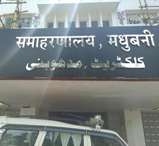 pradhanmantri-kisan-samman-yojna-madhubani