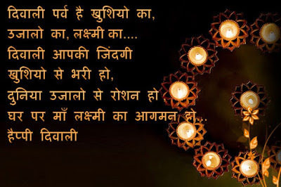 diwali quotes in hindi language