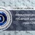 «Международная школа публичной дипломатии стран СНГ» прием заявок