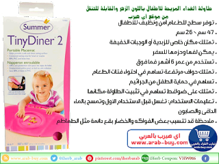 طاولة الغداء المريحة للأطفال باللون الزهر والقابلة للتنقل  من موقع اي هيرب