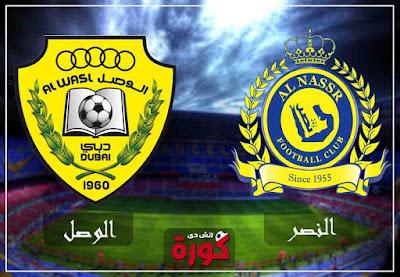 بث حي مباراة النصر والوصل بث مباشر اليوم
