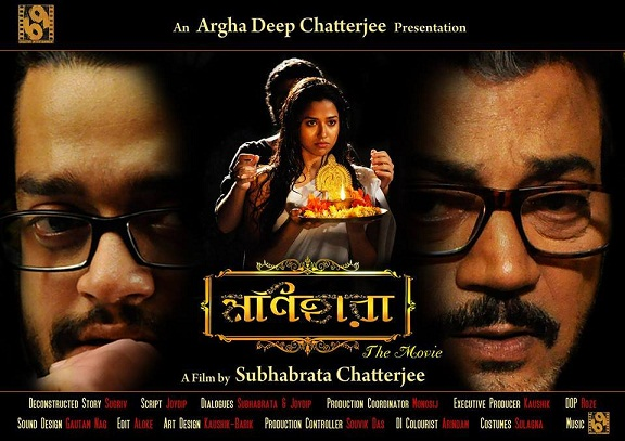 Manihara 2016 Bengali Full Movie HD Download