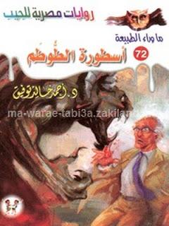 قراءة وتحميل 72 أسطورة الطوطم ما وراء الطبيعة