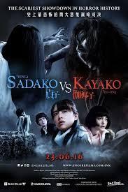 Nonton Sadako v Kayako (2016) Sub Indonesia