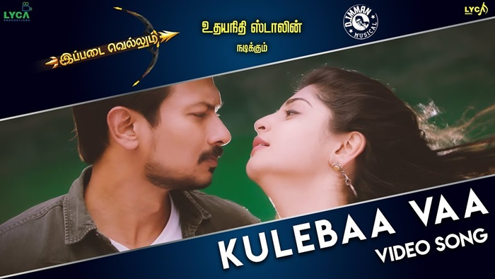 Kulebaa Vaa Video Song Download Ippadai Vellum 2017 Tamil