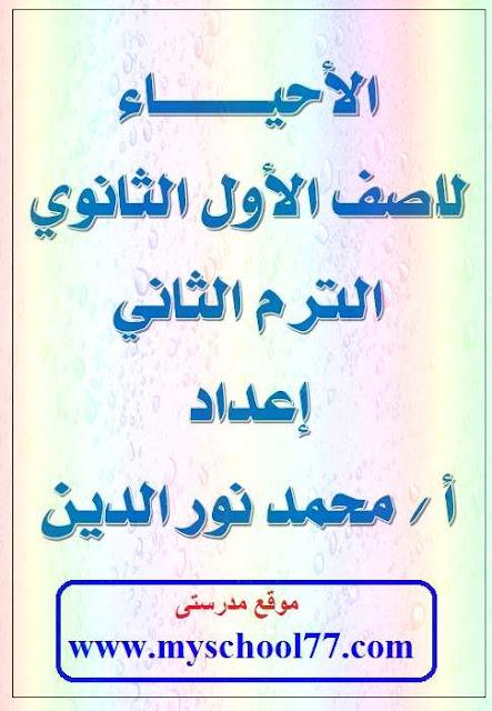 أقوى مذكرة احياء اولى ثانوي ترم ثانى 2019 للأستاذ محمد نور الدين