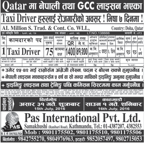 Free Visa, Free Ticket, Jobs For Nepali In Qatar, Salary -Rs.41,000/