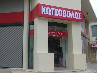 Ποιες θέσεις εργασίας προσφέρει ο Κωτσόβολος (λίστα)
