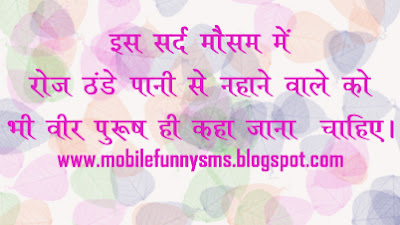 WINTER SMS IN HINDI 140 WORDS, WINTER SHAYARI SMS HINDI, WINTER SEASON STATUS FOR FACEBOOK, WINTER SEASON SHAYARI, WINTER SEASON QUOTES IN HINDI, WINTER SAYARI, WINTER SAYRI, WINTER MSGS