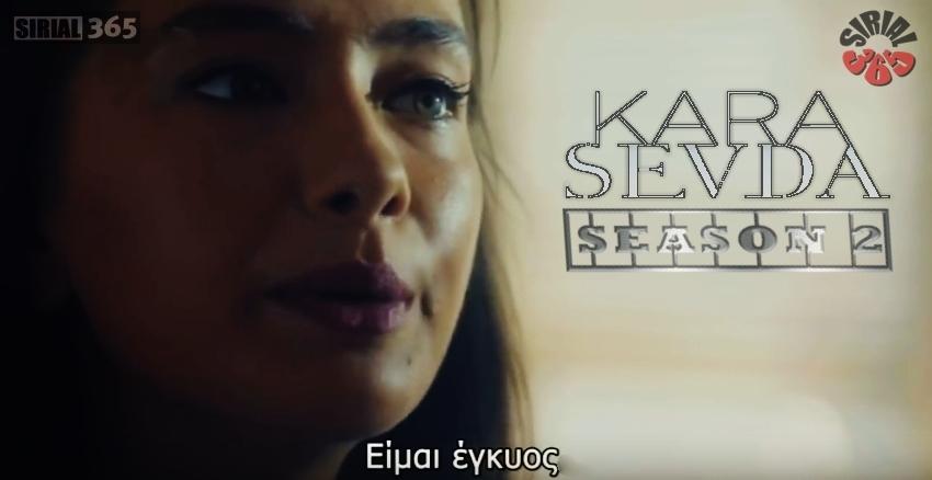 KARA SEVDA Season 2 episodio 1-2 GR SUBS