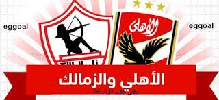 شاهد مباراة الاهلى والزمالك   نهائى كس مصر