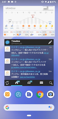 Androidウィジェット写真2