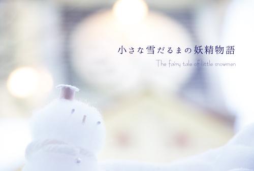 小さな雪だるまの妖精物語