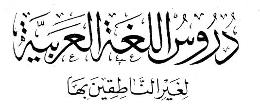 2. Pelajaran 1 - Addarsul Awwal [ ma hadza wa man hadza ? / ما هذا و من هذا  ]