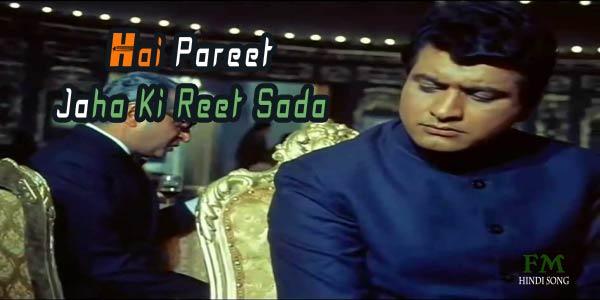 Hai-Pareet-Jaha-Ki-Reet-Sada-Purab-Aur-Pachhim-(1970)