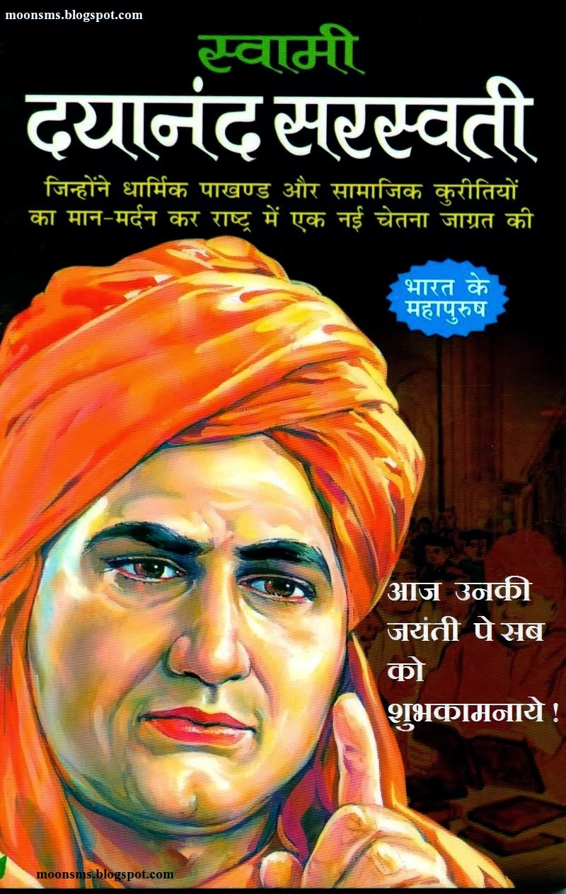 Swami Dayanand Saraswati jayanti 2014 SMS Quotes text message wishes in Hindi English with Gif animated image HD wallpaper Picture photo and Greetings.
