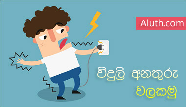 http://www.aluth.com/2016/05/electrical-safety-tricks-sinhala-video.html