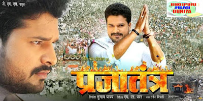 Prajatantra Bhojpuri Movie