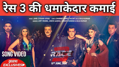 race 3 box office collection: day 1, day 2, day 3, day 4, day 5, 1st day, 2nd day