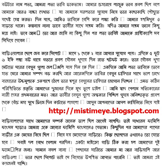Sabita Vabi Bangla Pdf File